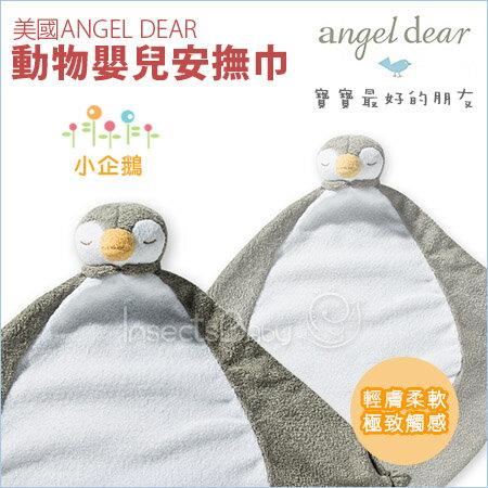 ✿蟲寶寶✿【美國Angel Dear 】超萌療育動物造型安撫巾 -企鵝 /輕膚柔軟 極致觸感