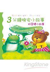3分鐘晚安小故事:好習慣小故事