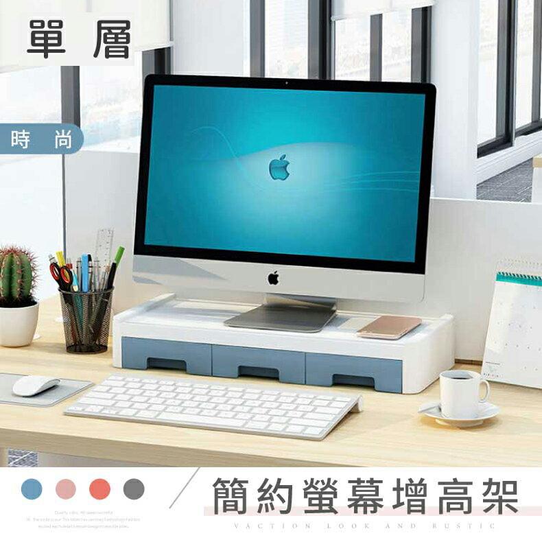 繽紛色系桌上螢幕架【H-001】螢幕架 電腦螢幕架 收納架