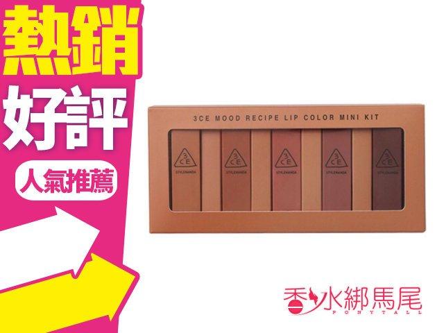 韓國 3CE MOOD土色系列唇膏 mini組 1.3gx5 霧面唇膏/乾燥玫瑰/土磚玫瑰/微醺玫瑰?香水綁馬尾?