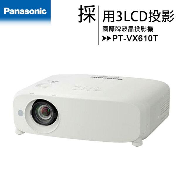 國際牌PanasonicPT-VX610T[XGA5500流明16000:1]液晶投影機