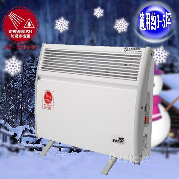 【NORTHERN ● 北方】第二代環流空調電暖器 CH-1001 / CH1001  **免運費**