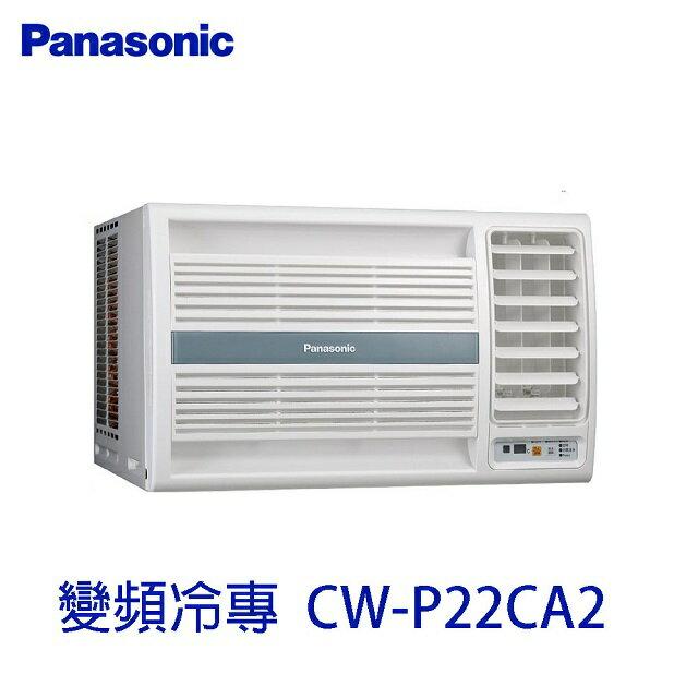 ★好禮五選一★『Panasonic』 ☆ 國際牌 右吹 變頻冷專 窗型冷氣 CW-P22CA2**免運費+基本安裝**