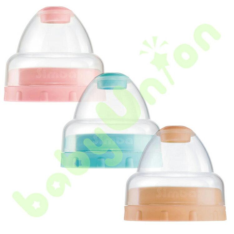 Simba小獅王辛巴 - 蘿蔓晶鑽奶瓶不滴水寬口瓶蓋組
