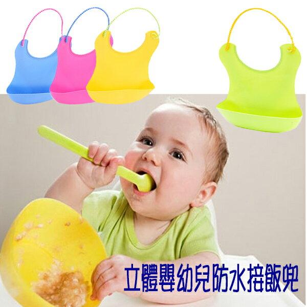 BO雜貨【SV6343】立體嬰幼兒 可調整 防水軟圍兜 吃飯兜 口水兜 漏圍兜 防髒 防漏 媽咪必備