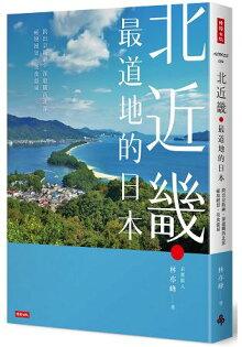北近畿.最道地的日本跨出京阪神,深遊關西北部祕境絕景、美食溫泉