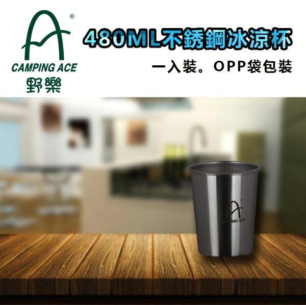 480ML不銹鋼冰涼杯不銹鋼304材質一入裝,OPP袋包裝ARC-156-18野樂CampingAce