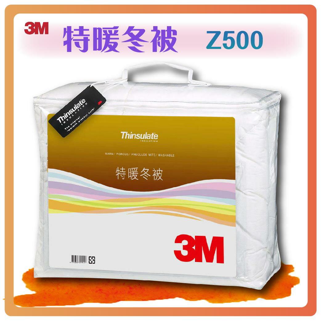 【原廠免運】3M 標準雙人特暖冬被 Z500 防? 寢具 公司貨 棉被 另有Z250Z370