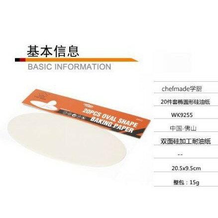 【學廚WK9255-橢圓型烤盤紙】