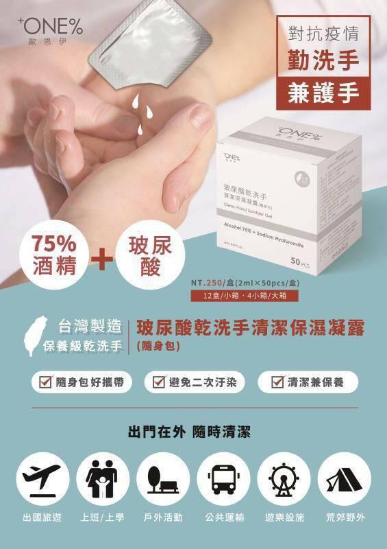 【夏夏本舖】+ONE%歐恩伊玻尿酸乾洗手 清洗保濕凝露(隨身2mlX50包/盒)
