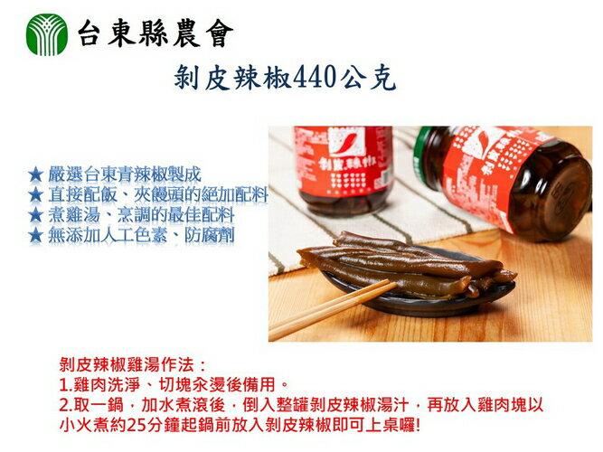 【台東縣農會】剝皮辣椒440公克/瓶