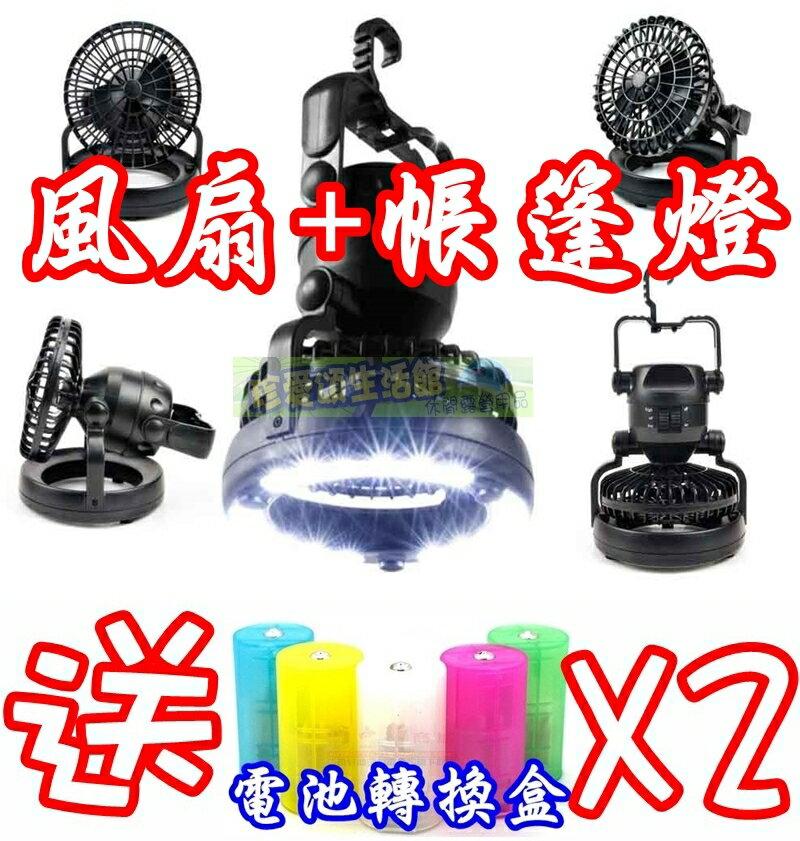 【珍愛頌】A008 送電池轉換盒X2 帳篷風扇 吊扇 露營燈 帳篷扇 野營燈 帳篷燈 營燈 多功能風扇 非營繩燈 桌扇