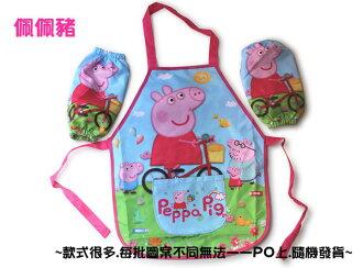 冰雪奇緣,米妮,佩佩豬圍裙加袖套防水兒童罩衣吃飯衣畫畫衣兩件套