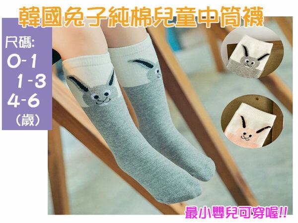EMMA商城~韓國可愛兔子純棉兒童寶寶中筒襪長襪
