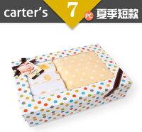 彌月禮盒推薦carter s7件套彌月禮盒~短袖包屁衣+珊瑚絨毛毯(中性)