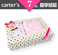 彌月禮盒推薦carter s7件套彌月禮盒~短袖包屁衣+珊瑚絨毛毯(女生)