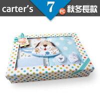彌月禮盒推薦carter s7件套彌月禮盒~長袖包屁衣+珊瑚絨毛毯+圍兜+腳套+帽子(男生)藍色款