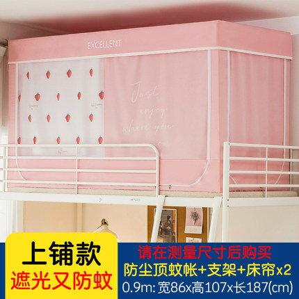 宿舍床簾 南極人學生宿舍床簾加蚊帳支架一體式寢室上鋪窗簾遮光下鋪女床幔『TZ1856』 1