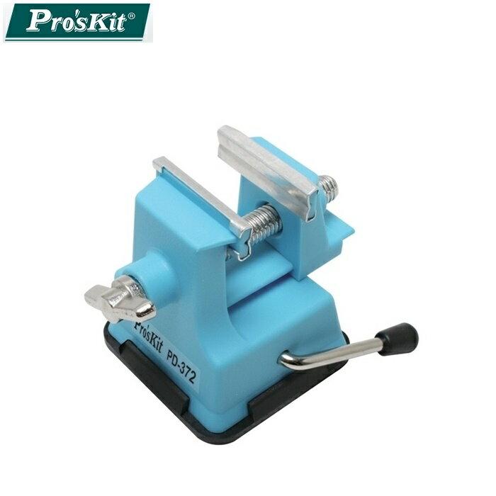 又敗家~ Pro #x27 sKit寶工迷你工作鉗台PD~372鉗式工作台 塑料小型焊接輔