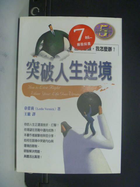 ~書寶 書T5/心靈成長_GPB~突 人生逆境_王寵 Leslie Vernon