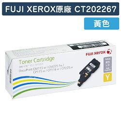 FUJI XEROX 原廠碳粉匣 黃色 CT202267 (1.4K)/適用 CP115w/CP116w/CP225w/CM115w/CM225fw