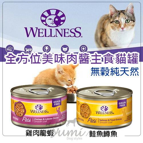 《Wellness寵物健康》全方位美味肉醬主食貓罐-雞肉龍蝦|鮭魚鱒魚|幼貓成長85g配方