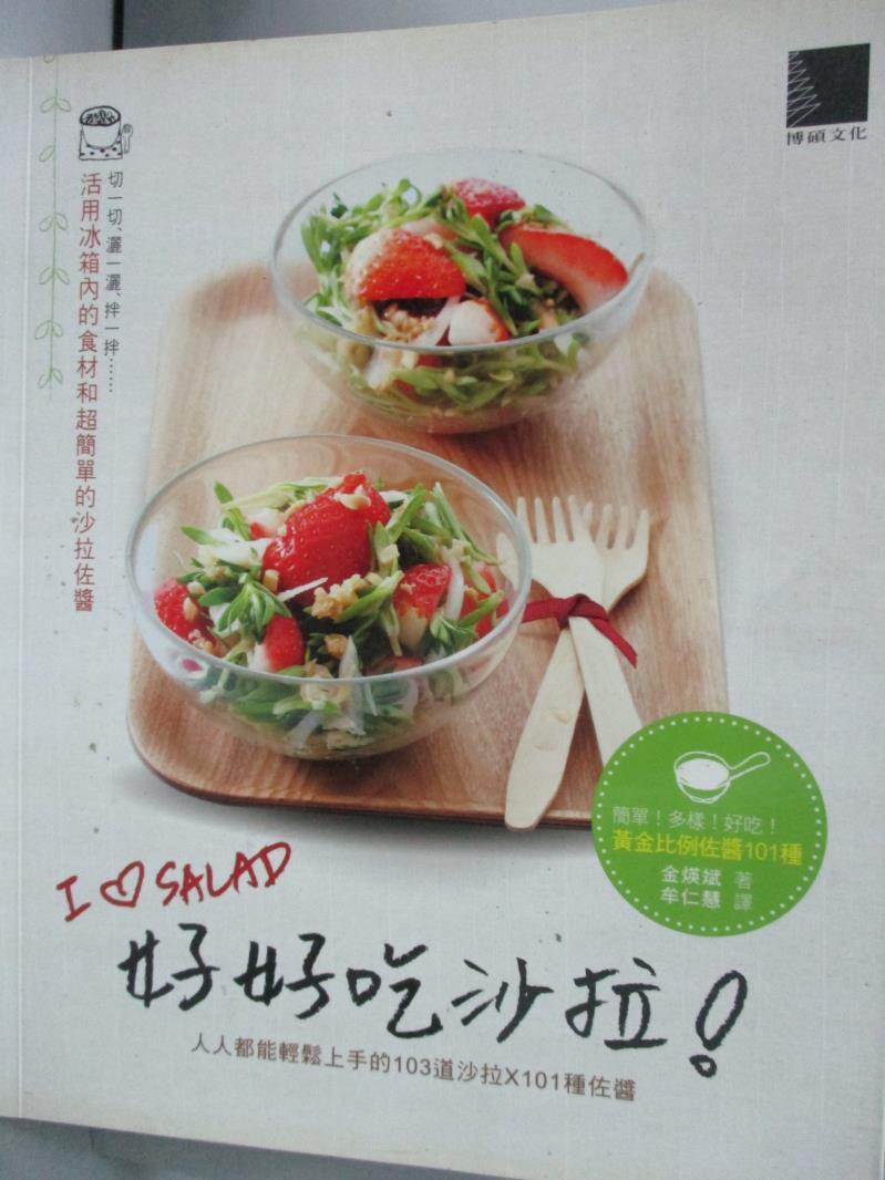 ~書寶 書T4/餐飲_YDT~好好吃沙拉!人人都能輕鬆上手的103道輕食沙拉X101種特製佐醬_金瑛斌