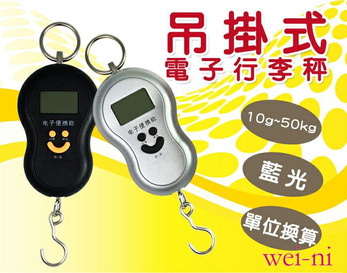 wei-ni 電子背光手提行李秤 (最高秤50kg)行李電子秤 旅行箱秤