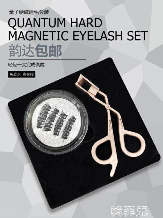 眼睫毛 磨尖量子磁力假睫毛女磁性磁鐵免膠水自然仿真睫毛抖音網紅秒自動 2021新款