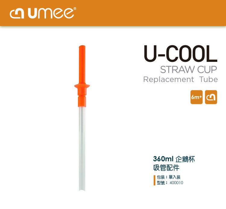 荷蘭 UMEE U-Cool 企鵝吸管杯 360ml 專用替換吸管【六甲媽咪】