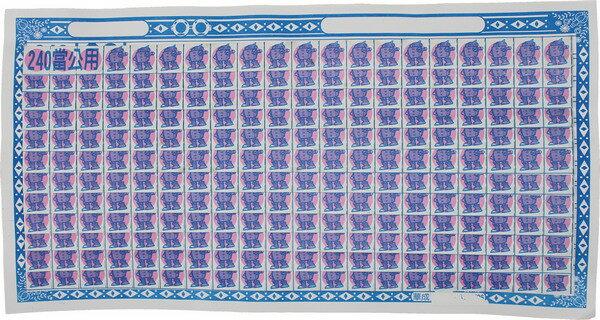 240當 抽當用 抽抽樂紙牌 (公用1-240號紙牌)/一組一大張入(促22)