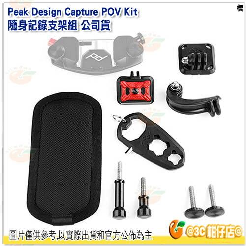 缺貨 Peak Design Capture POV Kit 隨身記錄支架組 公司貨 支架 支援 Gopro HERO