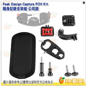 Peak Design Capture POV Kit 隨身記錄支架組 公司貨 支架 支援 Gopro HERO