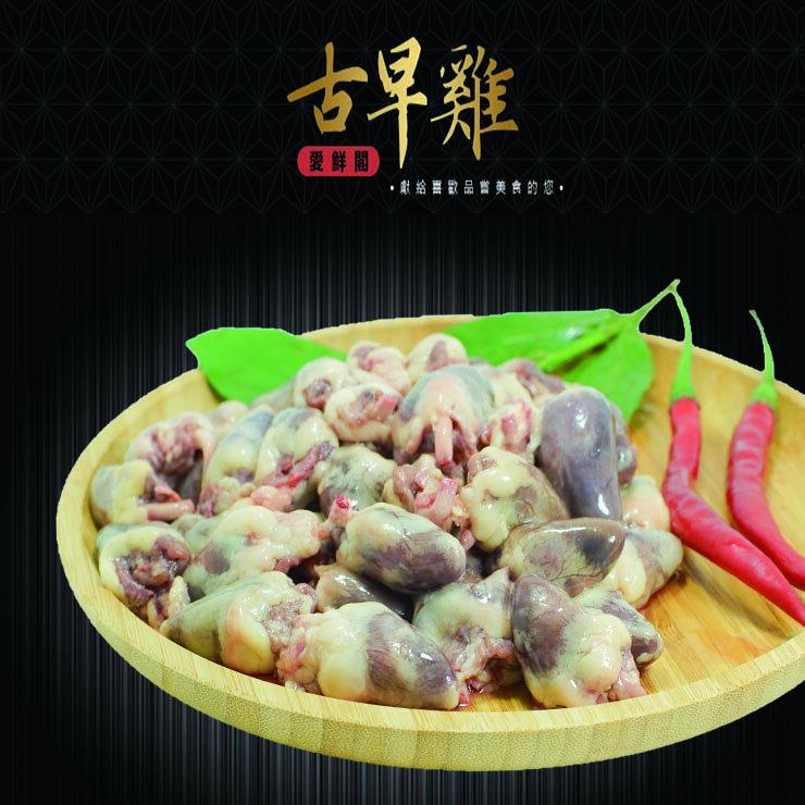 【愛鮮閣】放山飼養古早雞心 1公斤