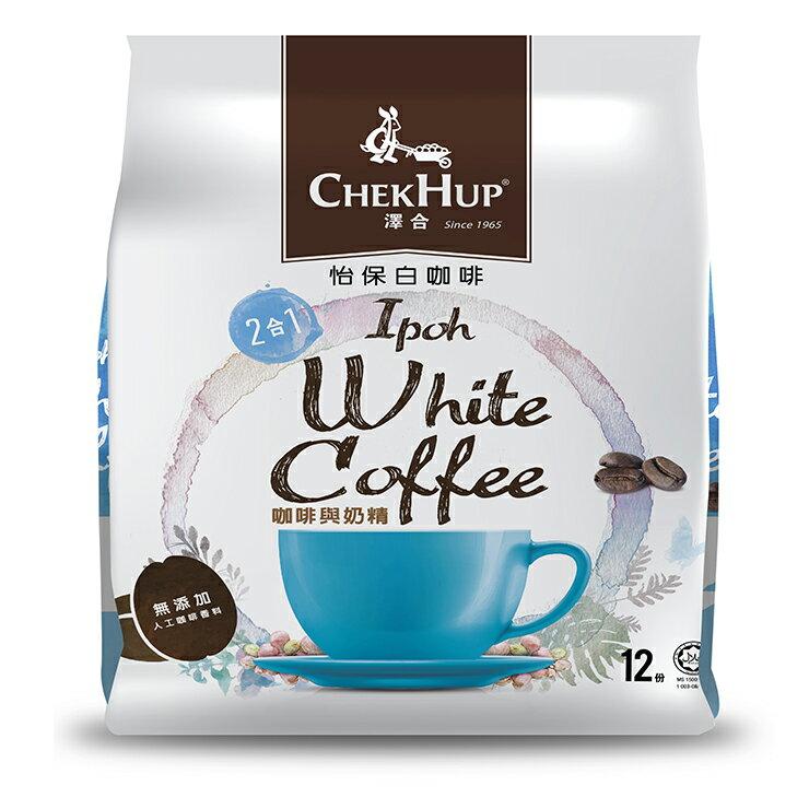 澤合怡保白咖啡-咖啡與奶精(2合1)-360g