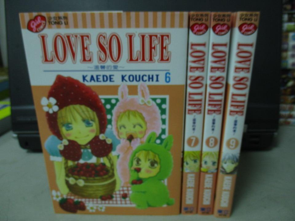 【書寶二手書T9/漫畫書_KDD】Love so life_6~9集間_共4本合售_Kaede kouchi
