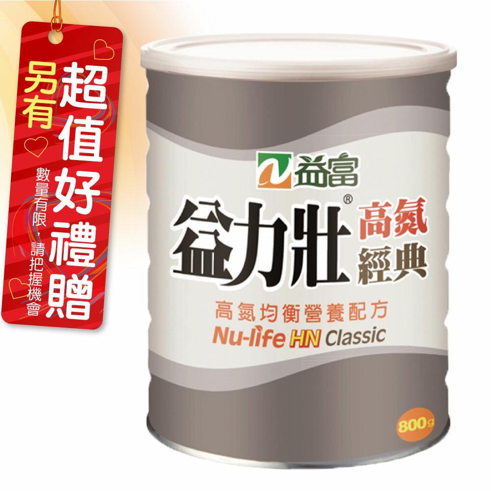 益富 益力壯 高氮經典 營養均衡配方奶粉 十二罐販售 指定條件商品贈暖手抱枕 加贈8包隨身包 - 限時優惠好康折扣