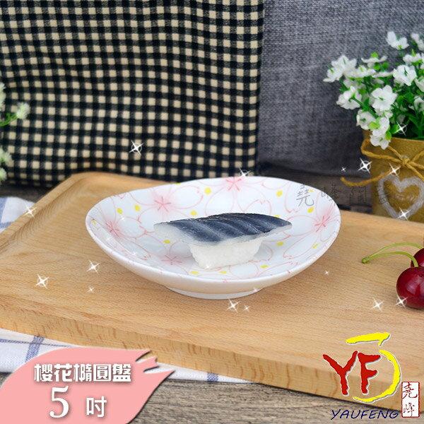 ★日本進口★日式大東亞櫻花系列5吋橢圓盤 粉櫻單入 蛋糕盤 小菜盤 | 飯店下午茶首選餐具 | 野餐擺盤適用