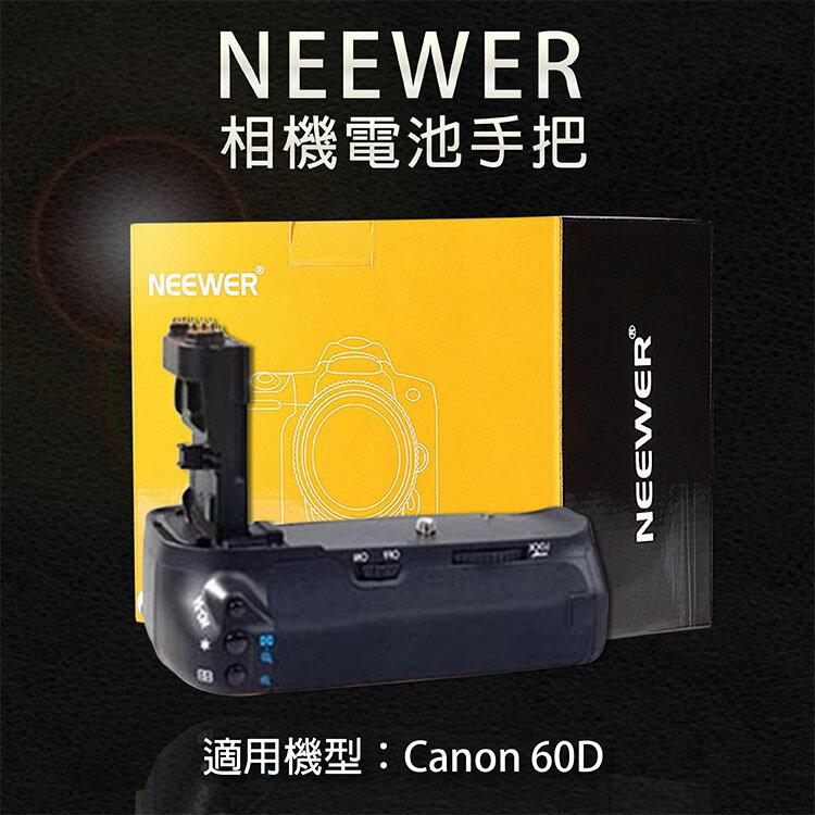 攝彩@NEEWER 佳能Canon 電池手把 Canon 60D專用 相機手把 垂直把手 LP-E6鋰電池