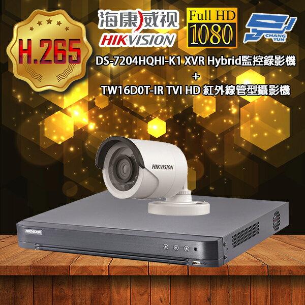 海康威視優惠套餐DS-7204HQHI-K1500萬畫素監視主機+TW16D0T-IR管型攝影機*1不含安裝