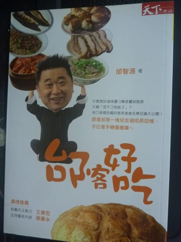 【書寶二手書T2/餐飲_JCI】邰客好吃_邰智源