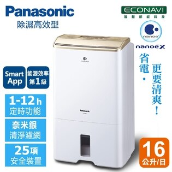 【Panasonic國際牌】16公升高效型除濕機玫瑰金F-Y32EX