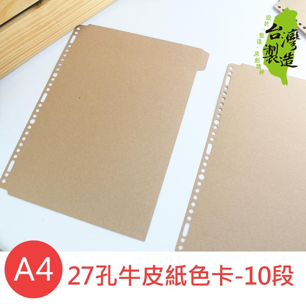 珠友 WA-13011 A4/13K27孔牛皮紙色卡(10段)/索引分類/分段卡/分隔頁板/檔案本分隔卡