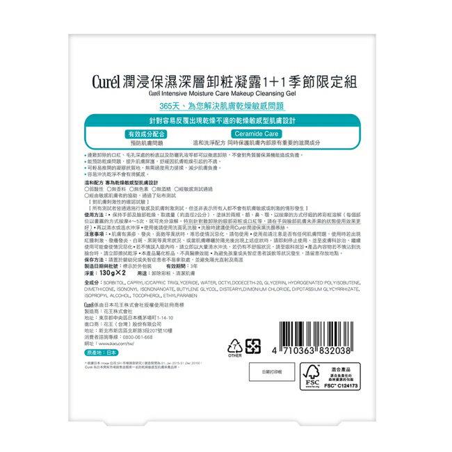 Curel潤浸保濕深層卸粧凝露1+1季節限定組