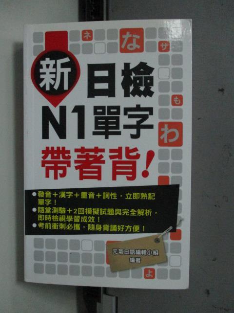~書寶 書T2/語言學習_LEO~新日檢N1單字帶著背_元氣日語編輯小組