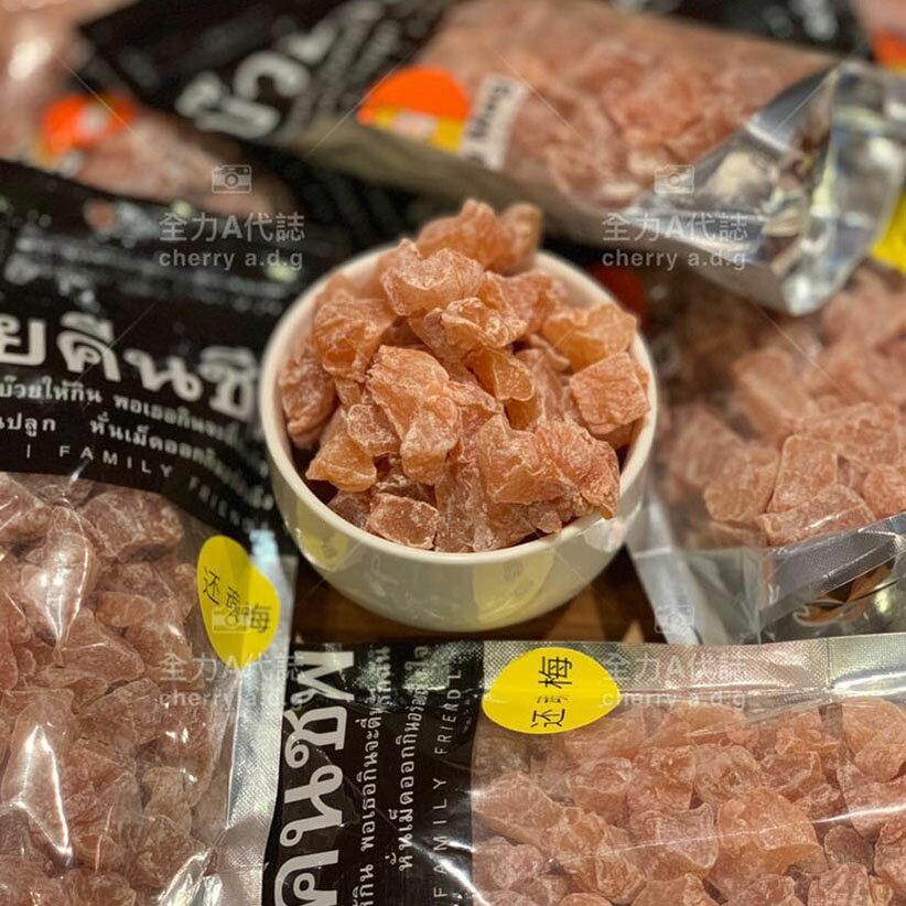 泰國航空頭等艙迎賓還魂梅1包200g 泰國必買 泰國零食 梅片 梅籽 梅乾