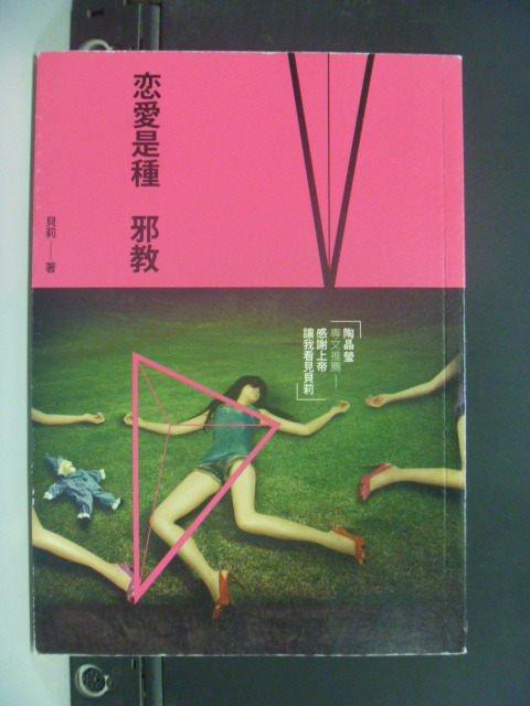 【書寶二手書T6/兩性關係_KMJ】戀愛是種邪教_貝莉