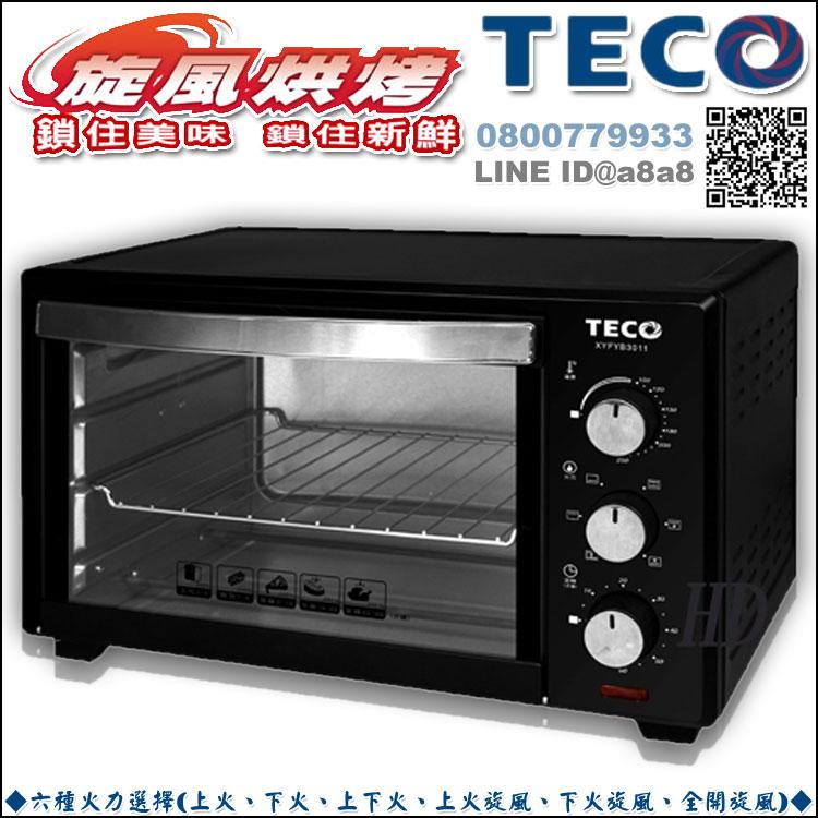 30公升旋風式大烤箱(3011)【3期0利率】【本島免運】