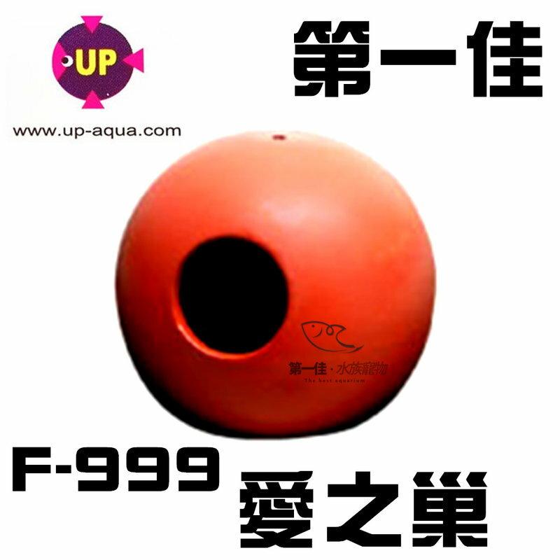 第一佳 水族寵物  UP雅柏〔F-999〕MF精緻陶瓷系列 紅磚 愛之巢