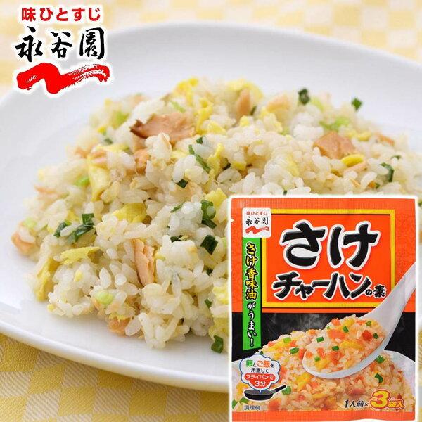 =清倉特賣=【永谷園】鮭魚風味炒飯素三人份方便料理包20.4gさけチャーハンの素挑食屋®